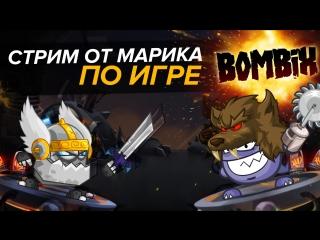 Играем в Bombix | +Открываем Кейсы на FORCEDROP выпал dragon-lore за 52к рублей