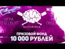 Мозгобойня - призовой фонд 10 000 рублей