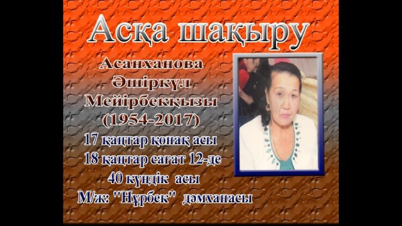 Асқа шақыру Асанханова Әшіркүл Мейірбекқызы (1954-2017)