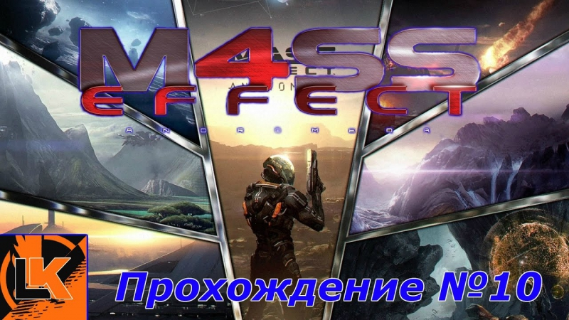 Mass Effect Andromeda №10 (18)