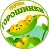 """Группа №1 """"Горошинки"""" детский сад 14 Дюймовочка"""