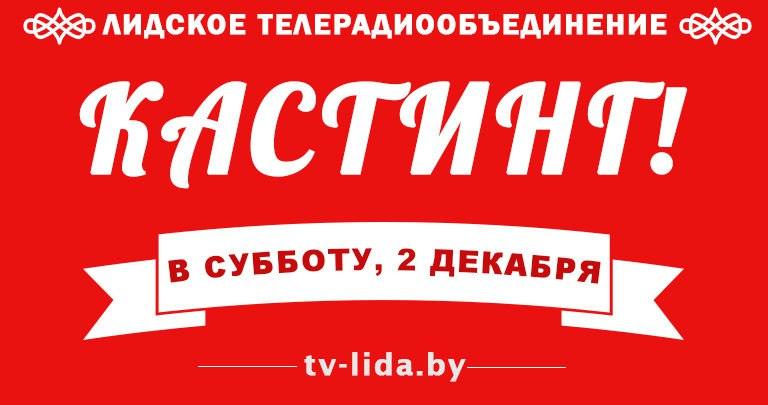 Лидское телевидение объявляет о проведении кастинга телеведущих