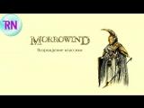 Обзор ● The Elder Scrolls III: Morrowind Online ● Возрождение классики