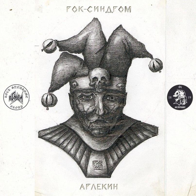 Новый сингл группы РОК-СИНДРОМ - Арлекин