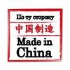 Нестандартный Китай