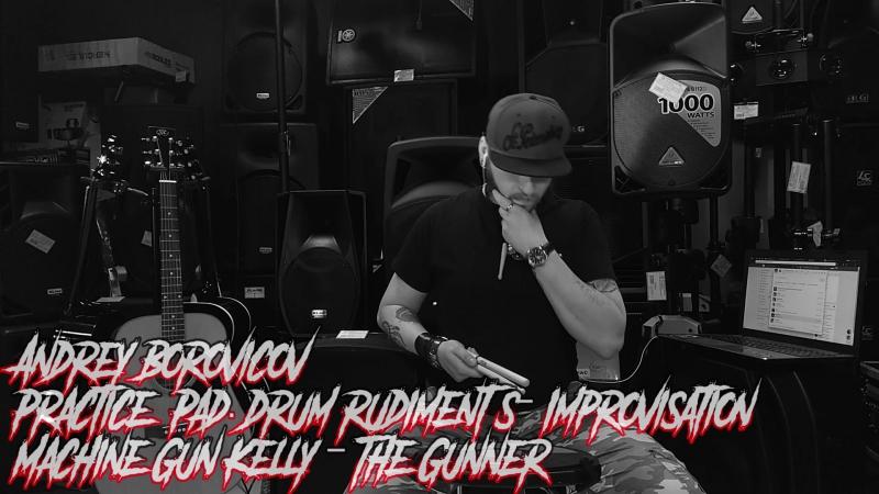 Andrey Borovicov - Practice Pad. Drum Rudiments improvisation. Machine Gun Kelly - The Gunner