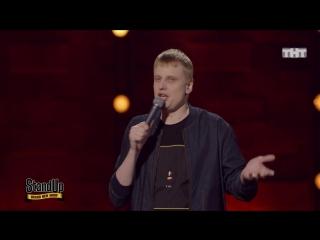 Stand Up: Слава Комиссаренко - Вы ездили плацкартом؟