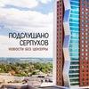ПОДСЛУШАНО в Серпухове | БЕЗ ЦЕНЗУРЫ!