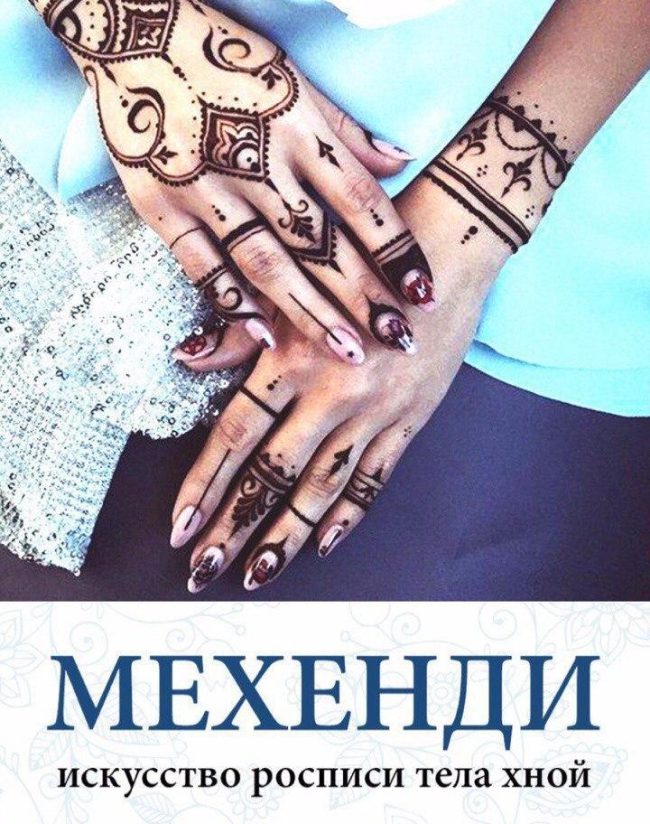 Афиша Тольятти Обучение МЕХЕНДИ, 17 декабря
