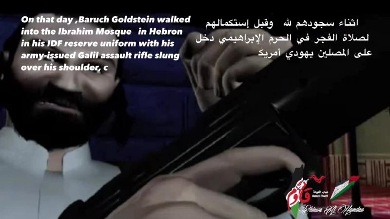 مجزرة الحرم الابراهيمي Al-Ibrahimi Mosque Massacre 25/02/1994 IL Y A UN QUART DE SIECLE
