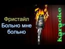 Вадим Казаченко (Фристайл) - Больно мне больно ( караоке )