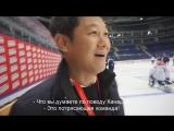 Генеральный менеджер Южной Кореи перед стартом Кубка Первого канала 13.12.17