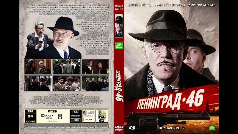 Ленинград 46 - 13 серия (HD 1080i). Криминал сериал фильм.