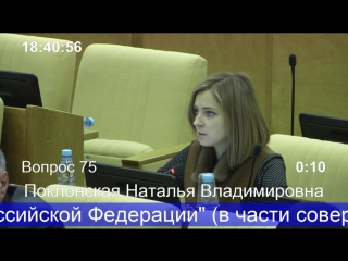 Выступление Натальи Поклонской на пленарном заседании Государственной Думы РФ