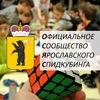 Кубик Рубика, Спидкубинг - Ярославль
