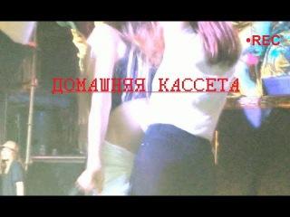 ДОМАШНЯЯ КАССЕТА / DIFFUSION CO.