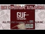 Guf - Город Дорог - Все сэмплы с альбома / Часть № 1 [NR]