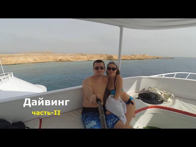 Египет, Шарм Эль Шейх — Дайвинг. Часть-II. Красное море, яхта и кораллы.