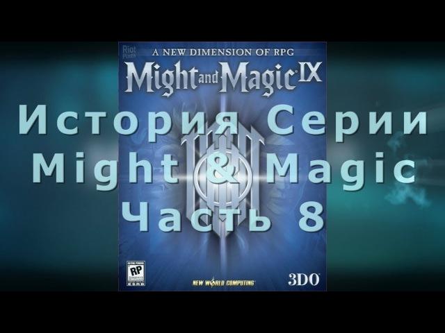 История Серии Might and Magic (8) - Writ of Fate