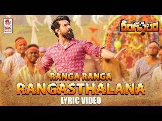 Ranga Ranga Rangasthalaana Lyrical - Rangasthalam Songs - Ram Charan, Devi Sri Prasad