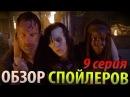 Ходячие мертвецы 8 сезон 9 серия - Обзор Спойлеров!