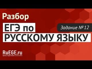 Решение демоверсии ЕГЭ по русскому языку 2016-2017 | Задание 12. [Подготовка к ЕГЭ (RuEGE.ru)]