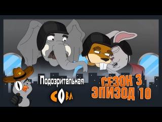 Сериал Подозрительная Сова 3 сезон  10 серия — смотреть онлайн видео, бесплатно!