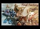 Final Fantasy Tactics - Прохождение Часть 6