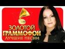 София Ротару Лучшие песни Русское Радио Full HD 2017