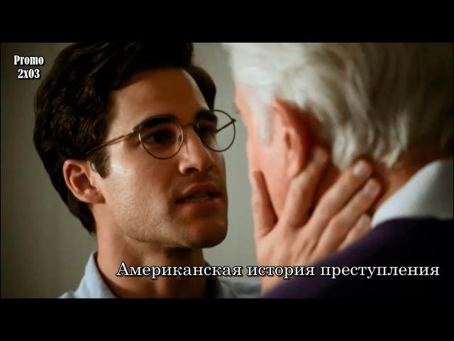 Американская история преступления 2 сезон 3 серия Промо с русскими субтитрами