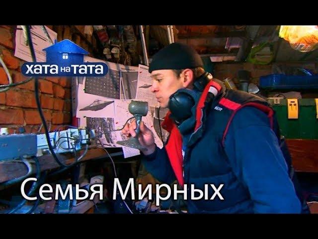 Семья Мирных. Хата на тата. Сезон 6. Выпуск 15 от 25.12.2017