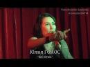 Юлия ГОЛОС Без потерь Санкт Петербург Рестопаб CHOKER mystic bar karaoke mysticbar 10 02 2018