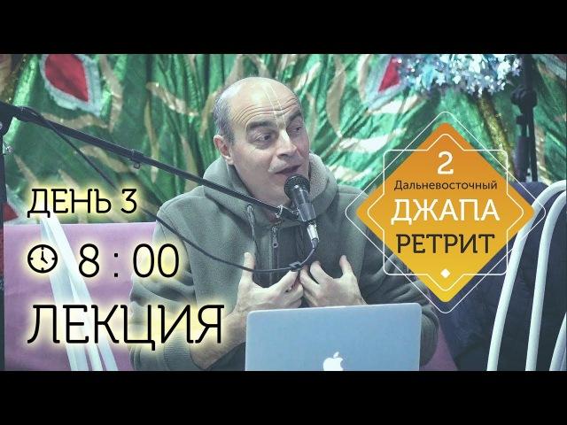 ДВ Джапа ретрит 2 - Ади Раса пр. утреняя лекция (04.12.17)