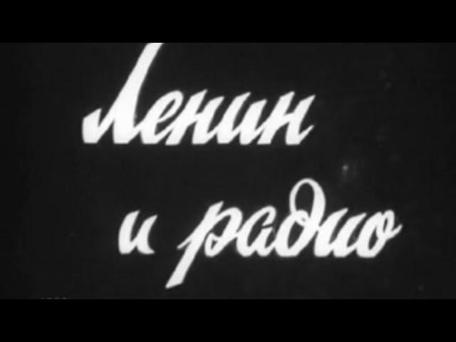Ленин и радио. 1966г Док. фильм СССР.