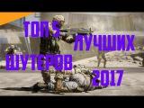 ТОП 5 ЛУЧШИХ ШУТЕРОВ 2017 ДЛЯ PC & PS 4 (+ссылка на скачивание )