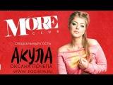 НОВЫЙ КЛИП ОКСАНА ПОЧЕПА (АКУЛА) - КИСЛОТНЫЙ DJ