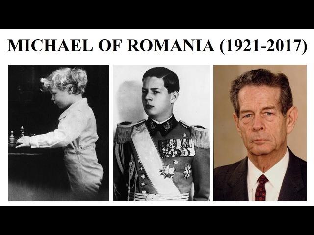Tribute In Memory of King Michael of Romania (1921-2017)