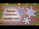 Снежинки крючком. Мастер-класс. knit snowflakes crochet