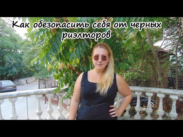Переезд в Крым ПМЖ Как обезопасить себя от черных риэлторов в Крыму