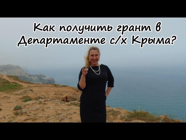 Переезд в Крым на ПМЖ: гранты в Крыму на сельское хозяйство