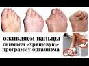 КОСТОЧКА на ноге Профилактика косточки Как изучать свою стопу