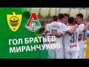 «Анжи» - «Локомотив» - 01. Гол братьев Миранчуков