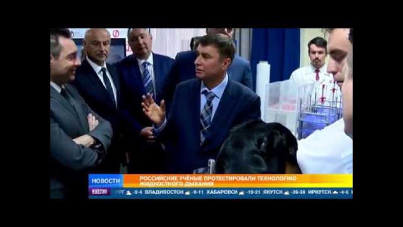 Рогозин представил президенту Сербии технологию жидкостного дыхания