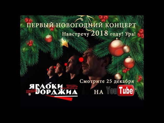 Новогодний Концерт - Яблоки Борджиа - навстречу 2018 году!
