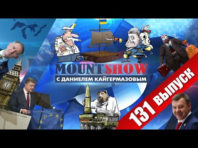 Шумеры штурмуют Черноморский флот Депутат у школьницы деньги стырила. MOUNT SHOW 131