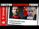 КАК КРЕМЛЬ ВРЕТ ПРО ГРУДИНИНА / В ТРЕНДАХ 1