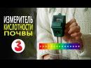 Главный помощник в СЕЗОН ПОСАДКИ. Ph-метр.