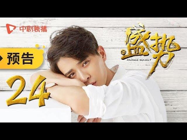 盛势 | 势不可挡 第24集 预告(龚俊、徐峰 领衔主演)