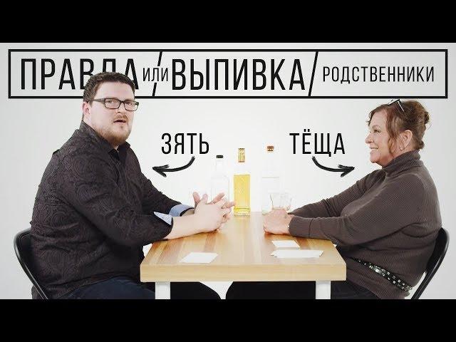 Правда или Выпивка – Родственники [Madesta]