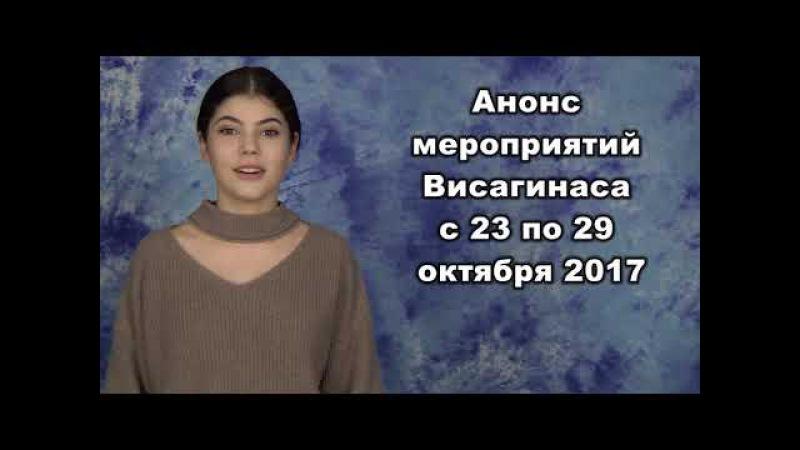 Анонс мероприятий Висагинаса на неделю с 23 по 29 октября 2017 г